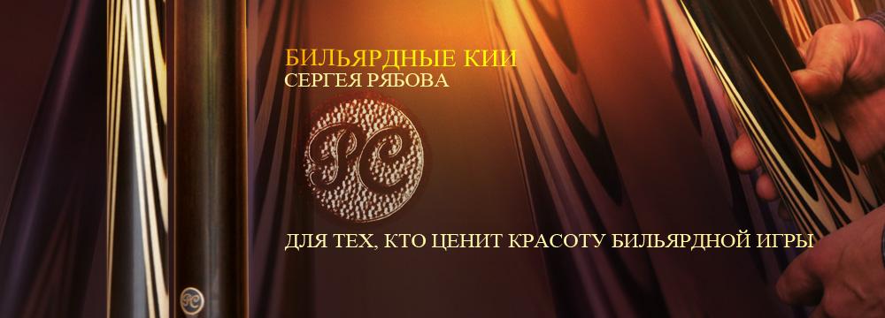 Слайдер_Рябов_1000х360.jpg